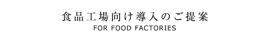 食品工場向け導入のご提案