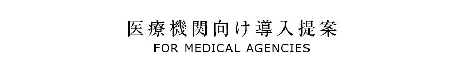 医療機関向け導入のご提案