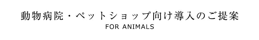 動物病院・ペットショップ向け導入のご提案